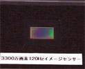 120Hz駆動スーパーハイビジョンイメージセンサ