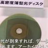 超薄型・高密度記録光ディスク