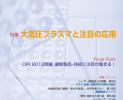 月刊OPTRONICS 6月号 刊行