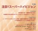 月刊OPTRONICS 10月号のご紹介
