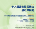 月刊OPTRONICS 12月号のご紹介