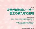 月刊OPTRONICS 1月号のご紹介