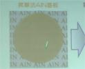 農工大/トクヤマ記者会見Vol.4 「コア技術1:AlN単結晶基板の作製」