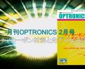 月刊OPTRONICS 2月号のご紹介