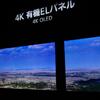 CEATEC 2013に見る 4Kディスプレイ最前線