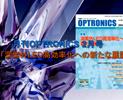 月刊OPTORNICS 2014年2月号のご紹介