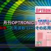 月刊OPTORNICS 2014年3月号「光周波数コムとその応用」