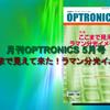 月刊OPTORNICS 2014年5月号「ここまで見えてきた!ラマン分光イメージング」