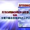 月刊OPTORNICS 2014年6月号「PECST:光電子融合技術がもたらすLSI新革命」