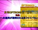 月刊OPTORNICS 2014年7月号「防災への適用が期待される光ファイバセンサ」