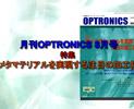 月刊OPTORNICS 2014年8月号「光メタマテリアルを実現する注目の加工技術」
