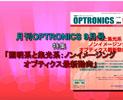 月刊OPTORNICS 2014年9月号「照明系と集光系:ノンイメージングオプティクス最新動向」