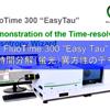 """日本レーザー取扱いFluo Time 300 """"Easy Tau""""時間分解(蛍光)異方性のデモ"""