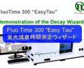 """日本レーザー取扱いFluo Time 300 """"Easy Tau"""" 蛍光減衰時間測定のデモ"""