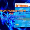 月刊OPTORNICS 2014年10月号「光デバイスの未来を切り拓く量子ドットテクノロジー」