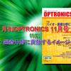 月刊OPTORNICS 2014年11月号「バイオ・医療分野に貢献するイメージセンサ」