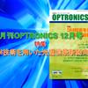 月刊OPTORNICS 2014年12月号「3M技術を用いた光通信最新動向」