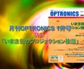 月刊OPTRONICS 2015年1月号「いま注目のプロジェクション技術」
