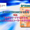月刊OPTRONICS 2015年2月号「世界をリードする日本の人工光合成とソーラー水素製造」