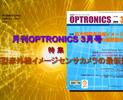 月刊OPTRONICS 2015年3月号「非冷却型赤外線イメージセンサとカメラの最新動向」