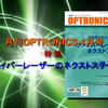 月刊OPTRONICS 2015年4月号「ファイバーレーザーのネクストステージ」