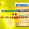 月刊OPTRONICS 2015年5月号「光ネットワークにおける超低エネルギー化技術」