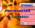 月刊OPTRONICS 2015年6月号「光による微量物質検知」