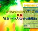 月刊OPTRONICS 2015年7月号「注目!ペロブスカイト太陽電池」