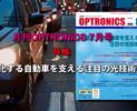 月刊OPTRONICS 2015年8月号「進化する自動車を支える注目の光技術」