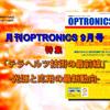 月刊OPTRONICS 2015年9月号「テラヘルツ技術の最前線 ‐光源と応用の最新動向‐」
