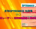 月刊OPTRONICS 2015年10月号「海外レーザー・光学関連機器と業界動向」