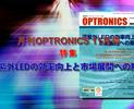 月刊OPTRONICS 2015年11月号「深紫外LEDの効率向上と市場展開への期待」
