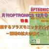 月刊OPTRONICS 2015年12月号「進展するプラズモニックデバイス -領域の拡大が続く-」