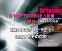 月刊OPTRONICS 2016年1月号「X線自由電子レーザーと進展するその応用」