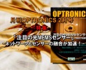月刊OPTRONICS 2016年2月号「注目の光MEMSセンサー」