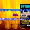 月刊OPTRONICS 2016年3月号「時代を切り拓くナノレーザー」