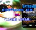 月刊OPTRONICS 2016年4月号「ここに注目!光学設計」