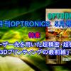 月刊OPTRONICS 2016年5月号「レーザー光を用いた超精密・超微細3Dプリンティングの最前線」