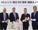 OPIE'16 コヒレント・ジャパン様 50周年記念鏡開き