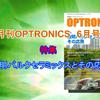 月刊OPTRONICS 2016年6月号「透明バルクセラミックスとその応用」