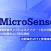 日本レーザー取扱い MicroSense(マイクロセンス)社 静電容量センサ