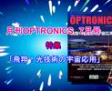 月刊OPTRONICS 2016年7月号「飛翔!光技術の宇宙応用」