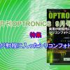 月刊OPTRONICS 2016年9月号「実用化が射程内に入ったシリコンフォトニクス」