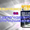 """月刊OPTRONICS 2016年10月号「最先端""""光""""の創生に向けて!光拠点プログラムに見る注目の研究成果」"""