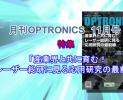 月刊OPTRONICS 2016年11月号「産業界と共に育む!レーザー総研に見る応用研究の最前線」