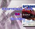 月刊OPTRONICS 2016年12月号「 光×ロボット」
