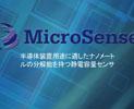 日本レーザー取扱い 半導体装置用途に好適。MicroSense社静電容量センサ