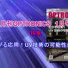 月刊OPTRONICS 2017年1月号「広がる応用!UV技術の可能性を探る」